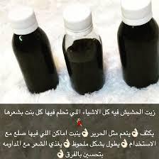 اين يباع زيت الحشيش الاصلي في الرياض