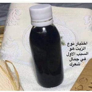 فوائد زيت الحشيش الافغاني للحيه