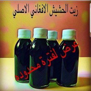 سعر زيت الحشيش في السعودية