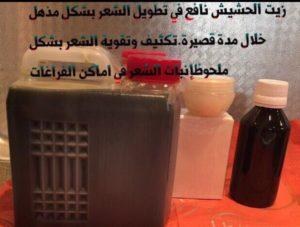 اسعار زيت الحشيش في السعوديه