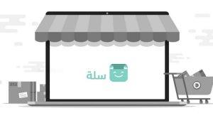 موقع الكتروني في السعودية