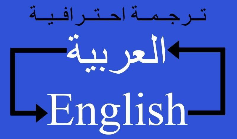 اسعار الترجمة في السعودية 2020