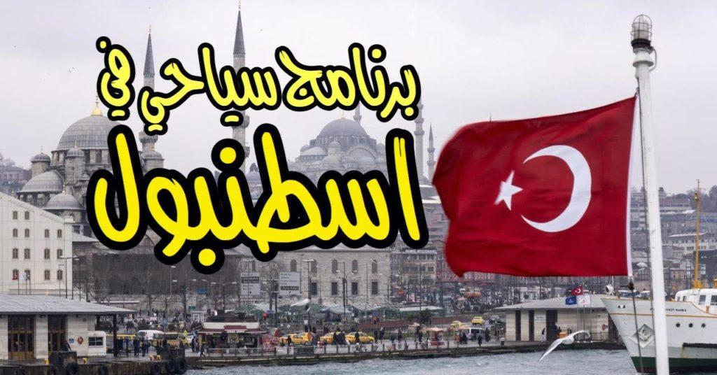 برنامج سياحي في أسطنبول 8 أيام