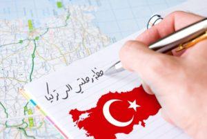 جدول 12 يوم في الشمال التركي