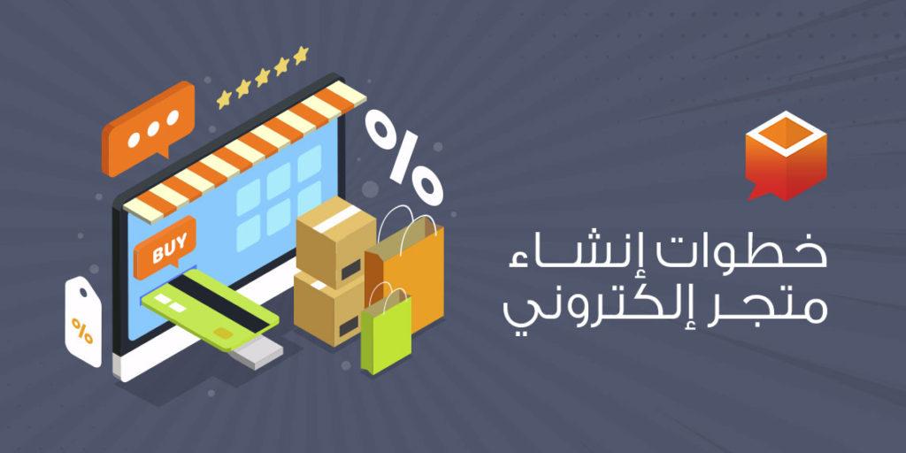 تأسيس متجر الكتروني