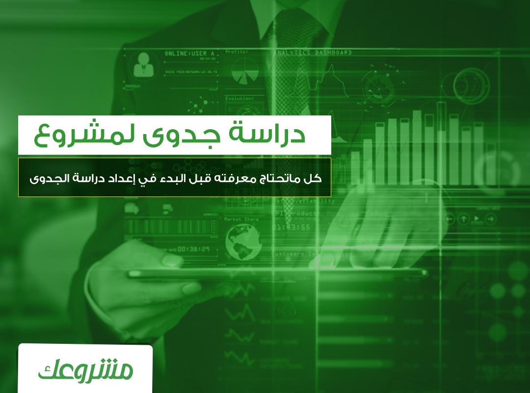 دراسة الجدوى الاقتصادية للمشاريع الصغيرة