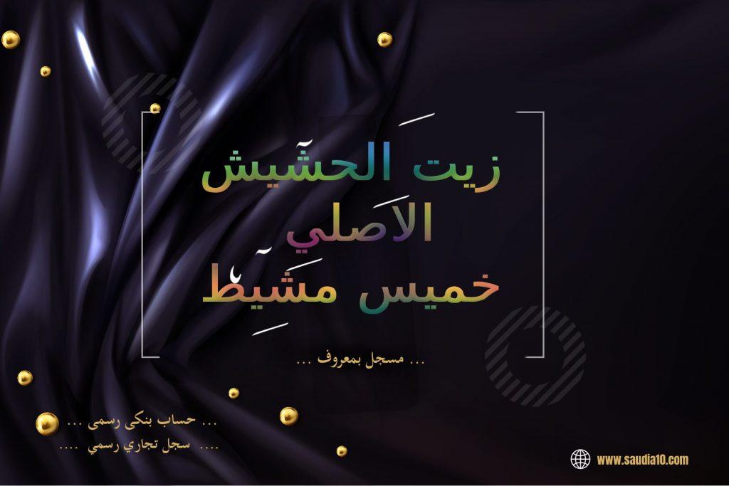 زيت الحشيش الاصلي خميس مشيط