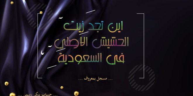زيت الحشيش في أبو عريش