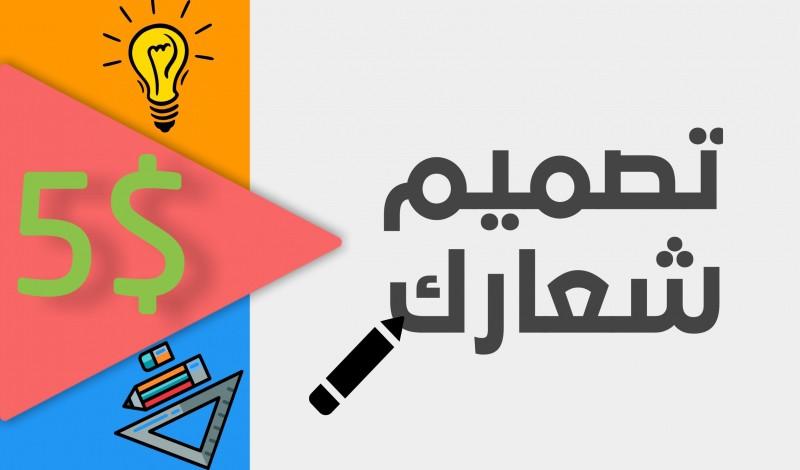 مصمم شعارات الرياض