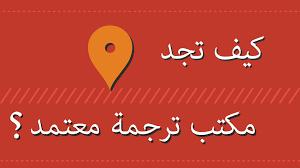 ترجمة من عربي الى إنجليزي