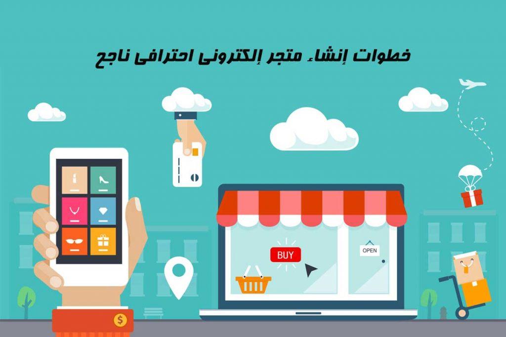 شراء تطبيق متجر الكتروني
