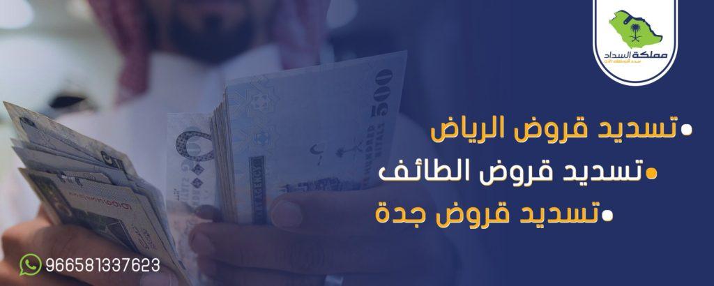 مكتب تسديد قروض الرياض