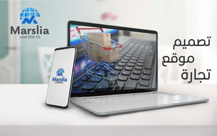 موقع تجارة الكترونية جاهز