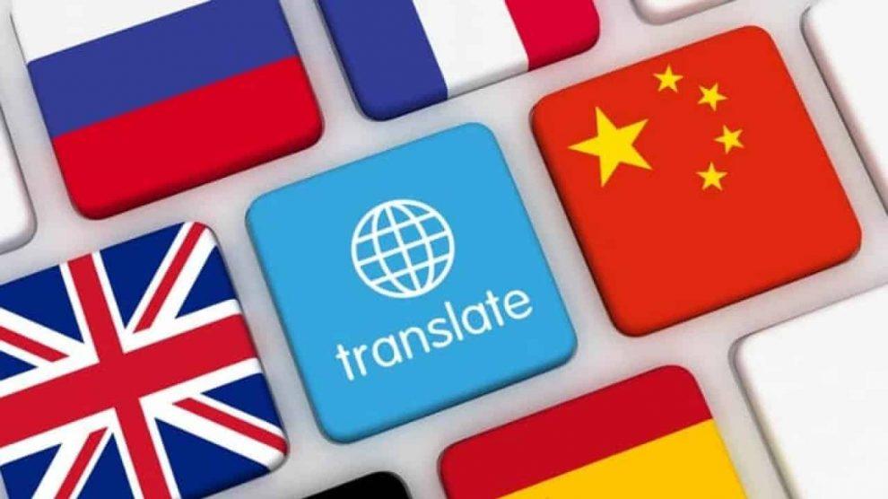 ترجمة الدراسات العليا