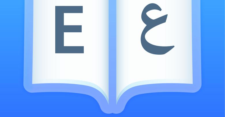 ترجمه كتاب من انجليزي الى عربي