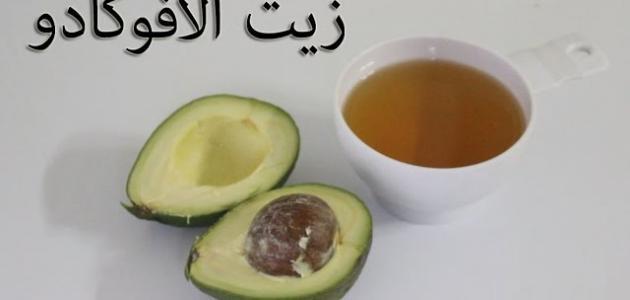 زيت الافوكادو الرياض