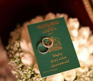 كم مدة معاملة الزواج من أجنبية
