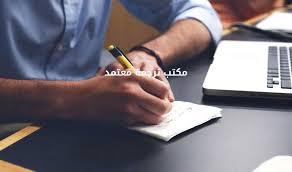 مكاتب ترجمة معتمدة في مكة