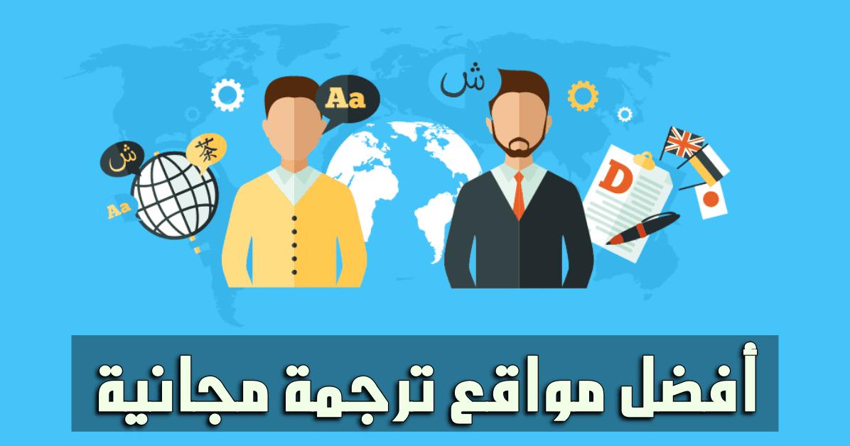 أسعار الترجمة في السعودية