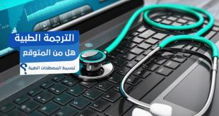 من الخبراء: أفضل مترجم طبي
