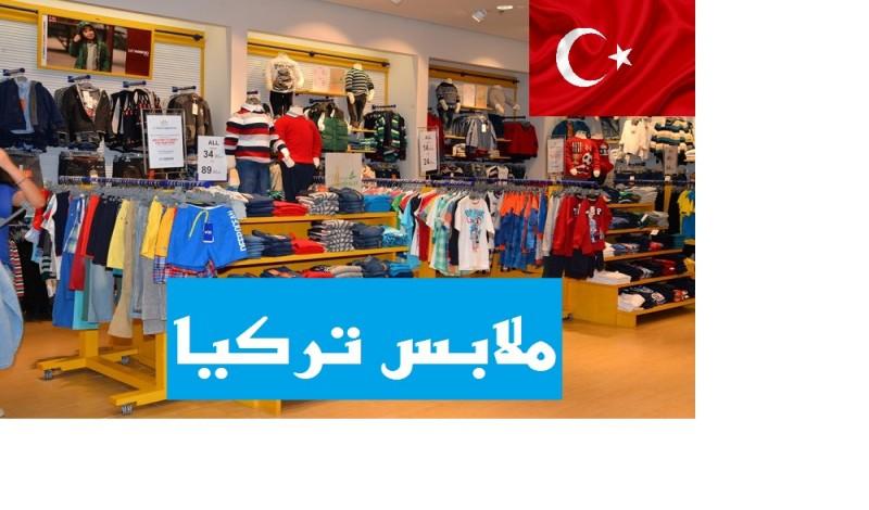 اسعار ملابس الاطفال في تركيا