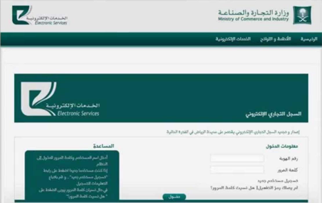 خطوات إصدار سجل تجاري لمتجر إلكتروني