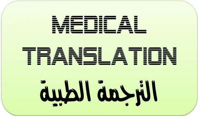 صعوبات الترجمة الطبية