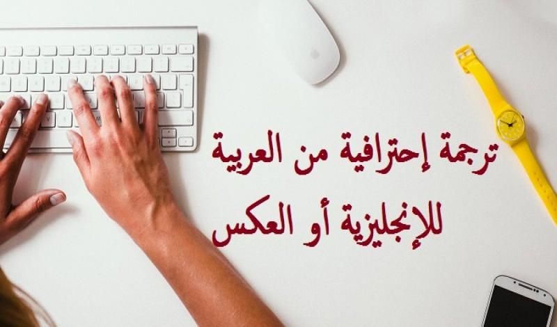 مكاتب ترجمة معتمدة في شرق الرياض