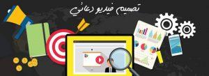 اسعار فيديوهات الموشن جرافيك