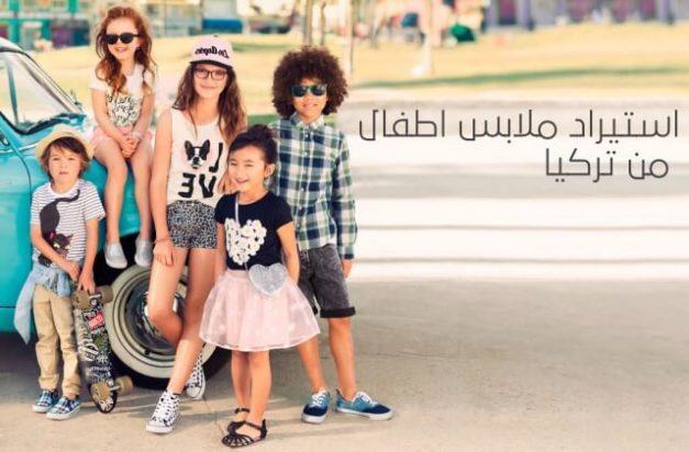 افضل ماركات ملابس الاطفال في تركيا.