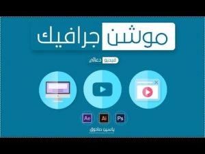 الموشن جرافيك والمونتاج