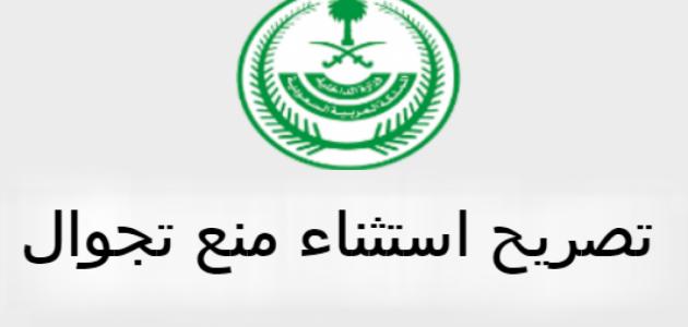 طلب تصريح تجول السعودية