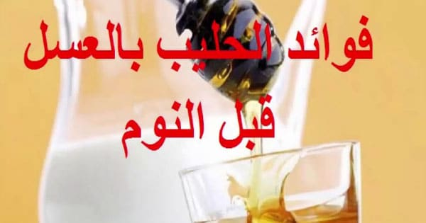 فوائد العسل لفتح الشهية