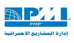 دورة ادارة المشاريع pmp جدة