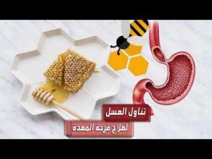 طريقة استخدام العسل للمعدة