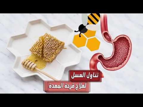 العسل قرحة المعدة