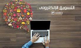 اسعار التسويق الالكتروني في السعودية: