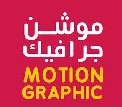 موقع عمل فيديو موشن جرافيك