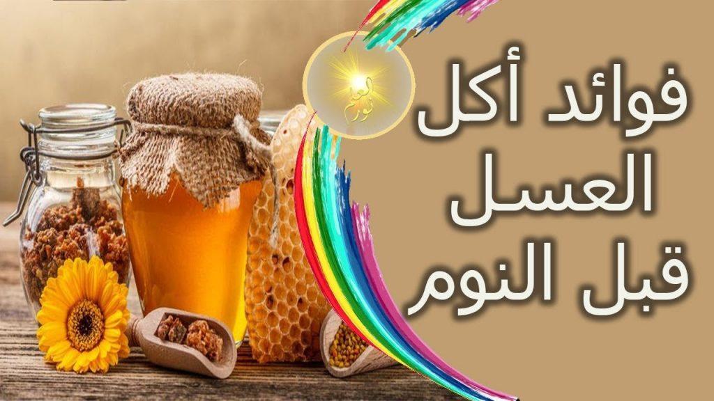 العسل قبل النوم تخلصك من الوزن الزائد