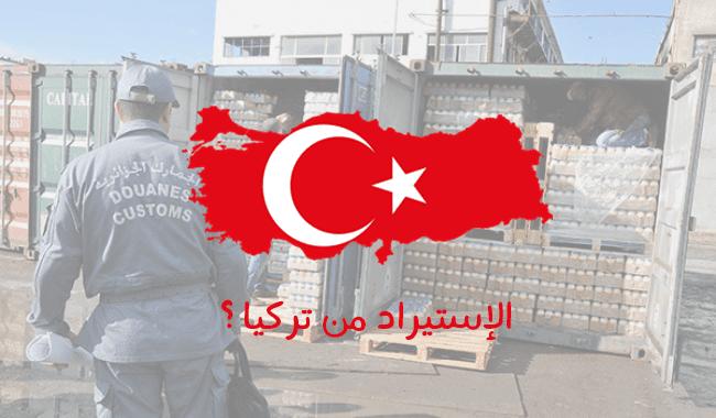 استيراد ستوكات من تركيا