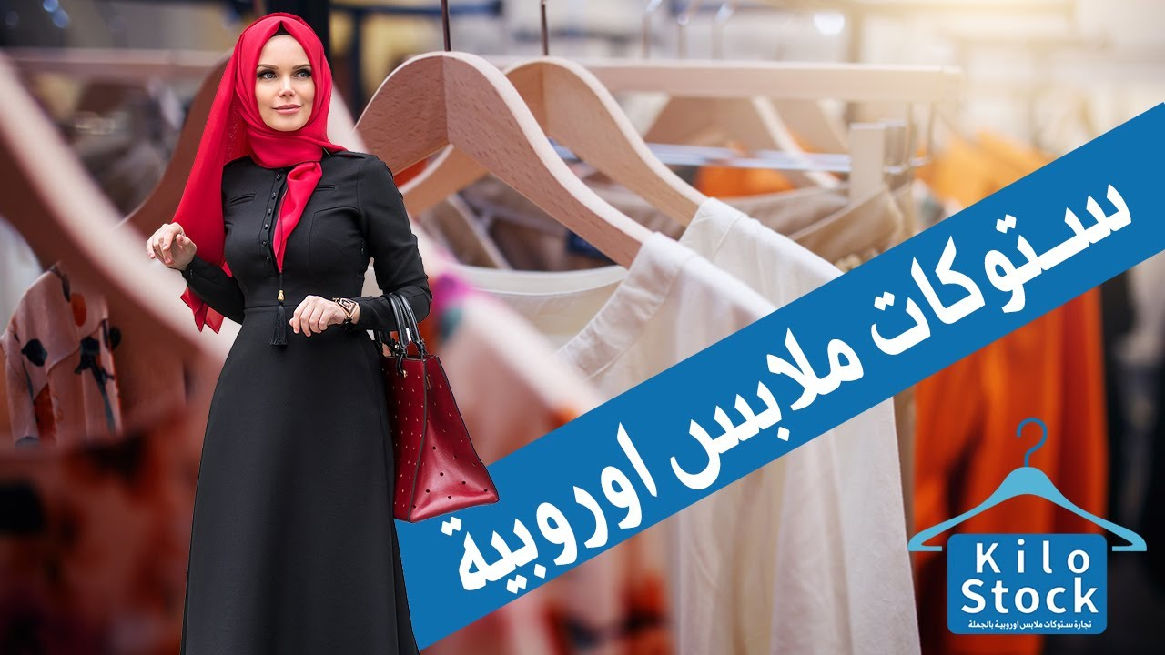 شركات استيراد ستوكات ملابس