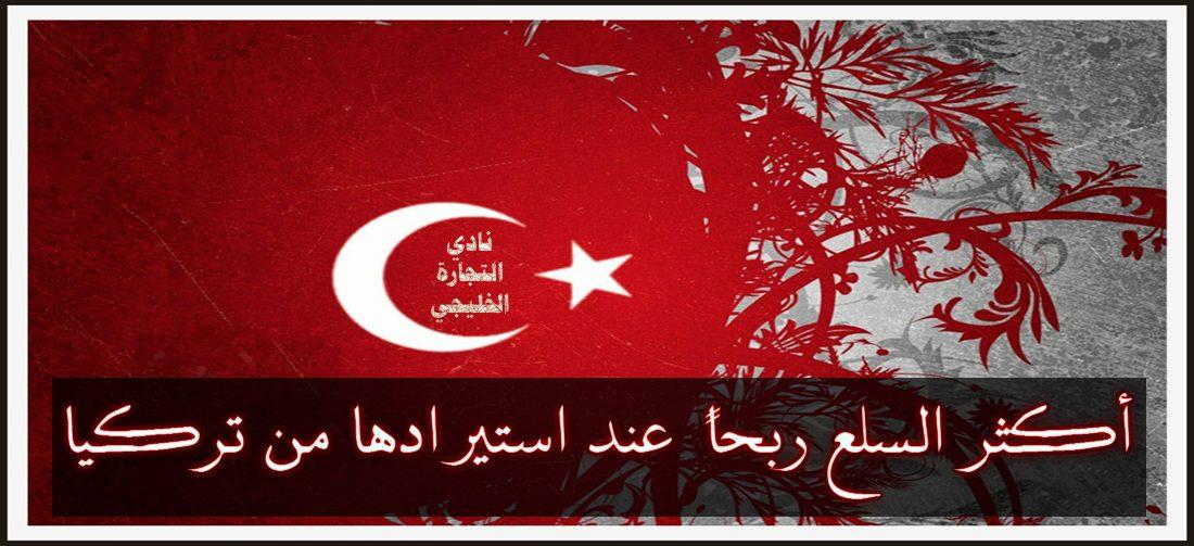 افضل المنتجات للاستيراد من تركيا