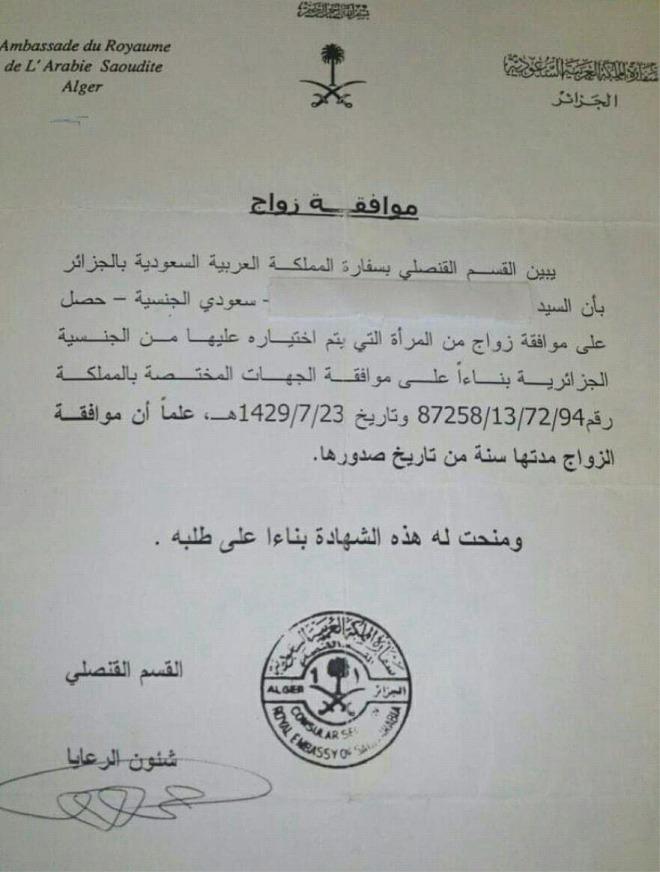 معاملة زواج السعودي من اجنبية.. 3 جهات تساعدك في إنهاء