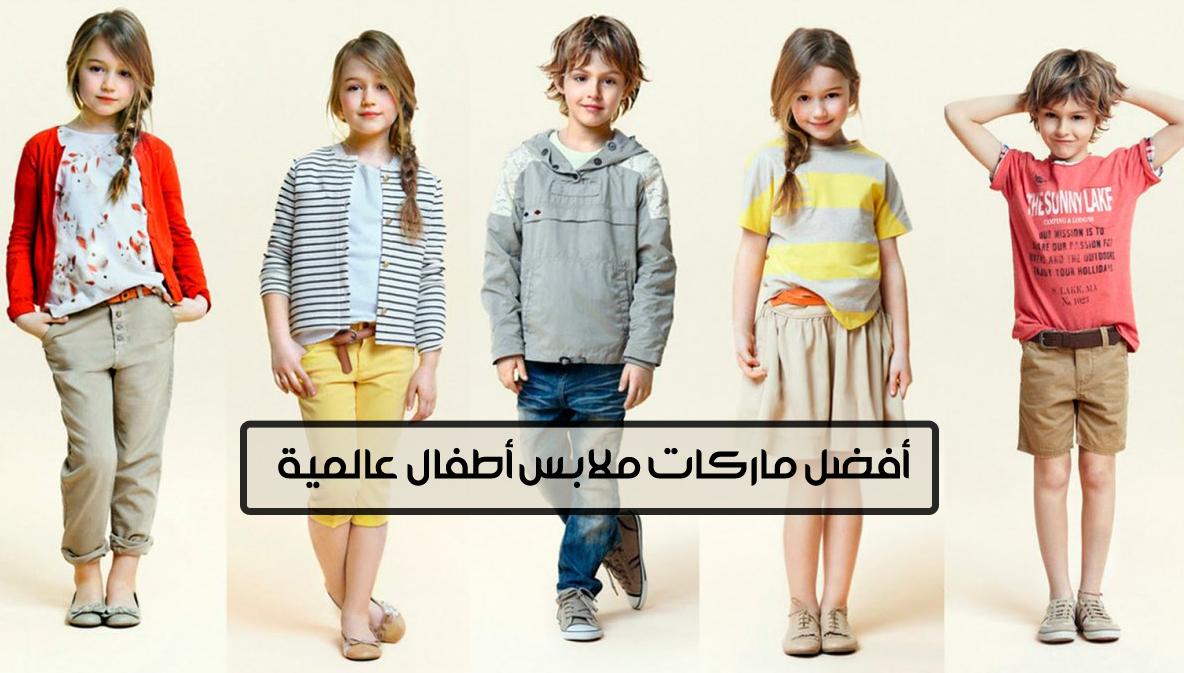 ماركات ملابس أطفال