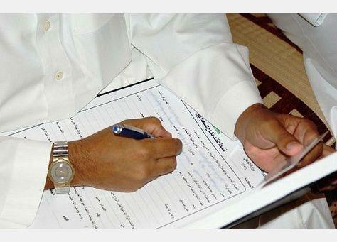 توثيق عقد زواج سعودي من اجنبيه