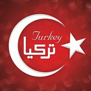 كيفية شراء بضائع من تركيا