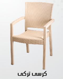 الكرسي التركي
