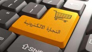 أفضل تطبيقات التجارة الإلكترونية