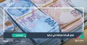 تكاليف تأسيس شركة في تركيا