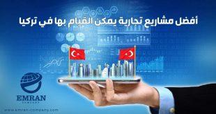 مشروع استثماري في تركيا